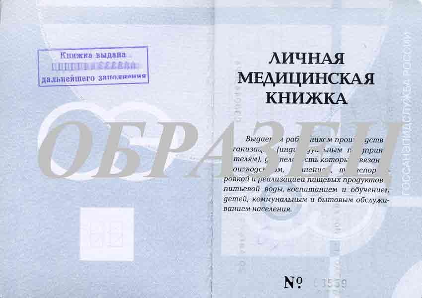 Медицинская книжка работников учреждений работа ип по патенту такси